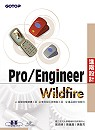 Pro/Engineer Wildfire進階設計