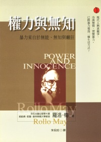 權力與無知:探索暴力的來源