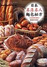 日本名店名人麵包秘方 : 名店師傅的絕招!家庭即可烘焙! = Real homemade recipes for bread making