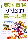 英語自我介紹的第一本書:是你學習英文的捷徑