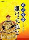 雍正皇帝:雕弓天狼