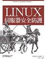 Linux伺服器安全防護