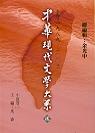 中華現代文學大系:臺灣一九八九-二アア三貳:小說卷(二):fiction