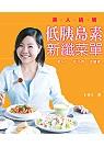 美人挑嘴:低胰島素新纖菜單:低GI.吃不胖.更健康