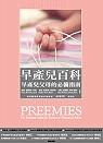 早產兒百科:早產兒父母的必備指南