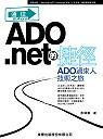 通往ADO.net的捷徑:ADO過來人技術之旅