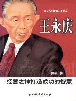 王永慶:經營之神打造成功的智慧