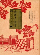 台詩三百首:台灣古典詩選台華雙語注音讀本