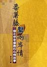 番薯藤繫兩岸情:一個北京老臺胞的心情故事