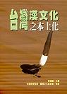 臺灣漢文化之本土化