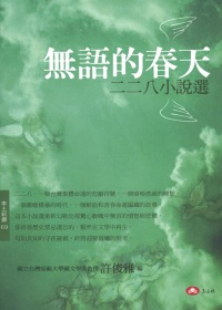 無語的春天:二二八小說選