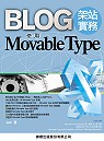 BLOG架站實務:使用Movable Type