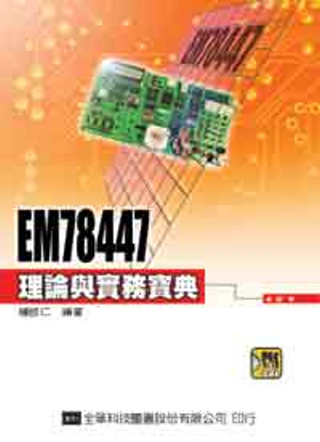 EM78447理論與實務寶典