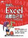 自訂Excel函數自己來