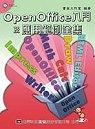 OpenOffice入門及應用範例全集