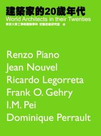 建築家的20歲年代