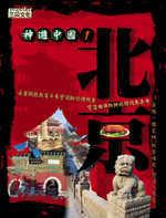 """北京 : 帶你尋找一種名叫""""北京味兒""""的迷人氣息"""