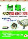 烏龜的68項飼養必知小常識