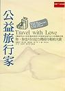 公益旅行家:你,你也可以是台灣最年輕的大使