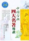 中國古典四大名著導讀
