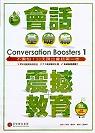 會話震撼教育 : 基礎篇 = Conversation boosters 1
