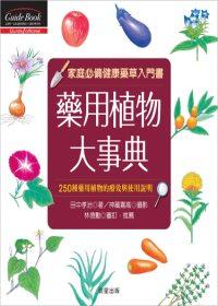 藥用植物大事典