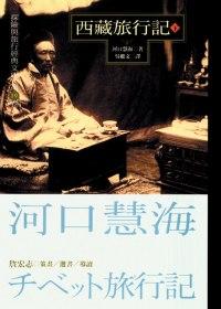 西藏旅行記(下)