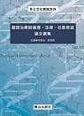 基因治療與倫理.法律.社會意涵論文選集