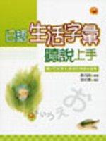 日語生活字彙聽說上手 = 聞いて話すための日本語單語集