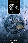 符文之子:冬霜劍,冬日之劍(下)
