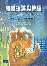 組織理論與管理:理論與個案