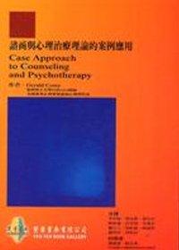 諮商與心理治療理論的案例應用 /
