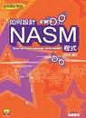 如何設計NASM程式 = How to programming with NASA