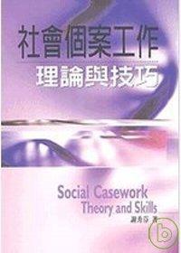 社會個案工作 =  social casework : theory and skills : 理論與技巧 /