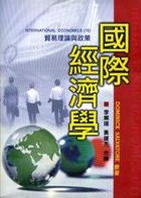 國際經濟學:貿易理論與政策