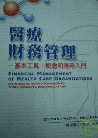 醫療財務管理:基本工具.概念和應用入門
