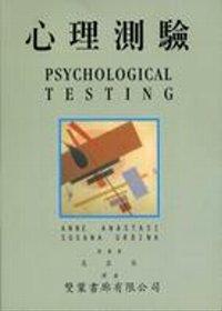心理測驗 /