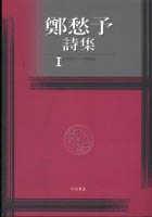 鄭愁予詩集Ⅰ(平裝)