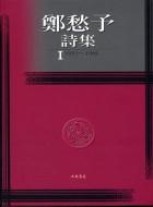 鄭愁予詩集Ⅰ(精裝)