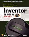 Inventor使用指南:適用於R7