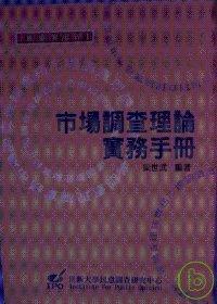 市場調查理論實務手冊