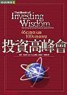 投資高峰會:46位投資大師.100年投資智慧