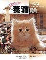 Smart養貓寶典