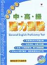 全民英檢 : 中高級聽力測驗 = General English proficiency test