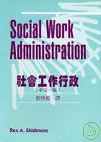 社會工作行政:動態管理與人群關係
