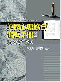 美國心理協會出版手冊