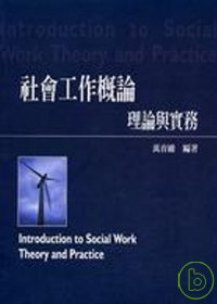 社會工作概論 :  理論與實務 = Introduction to social work : theory and practice /