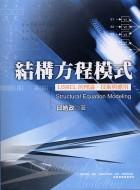 結構方程模式:LISREL的理論、技術與應用