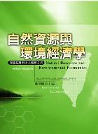 自然資源與環境經濟學 :  理論基礎與本土案例分析 = Natural resource and environmental economics : 理論基礎與本土案例分析 /