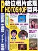 Photoshop數位相片處理百科